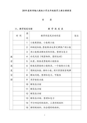 2019最新部编人教版小学五年级数学上册全册教案.doc
