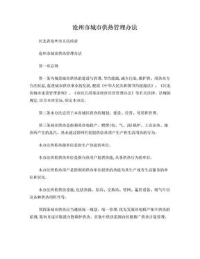 沧州供排水.doc