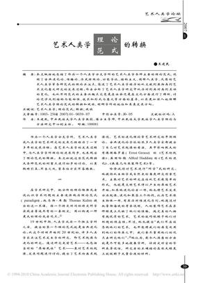 艺术人类学理论范式的转换_王建民.pdf