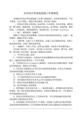 室外综合管线现场施工管理制度.doc