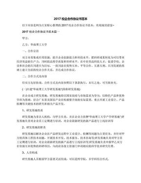 2017校企合作协议书范本.docx