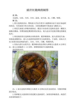 豉汁红烧肉的制作.doc