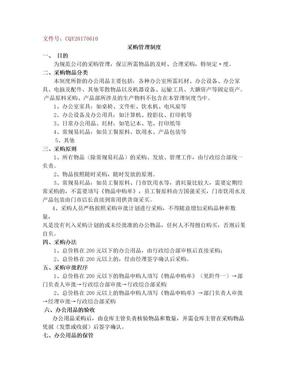 公司采购制度.doc