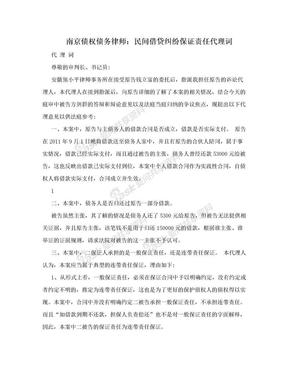 南京债权债务律师:民间借贷纠纷保证责任代理词.doc