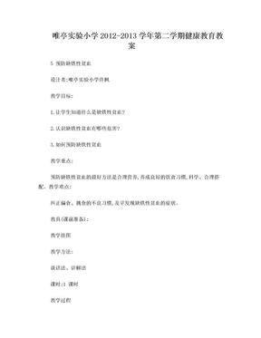 6年级健康教案预防缺铁性贫血——许枫.doc
