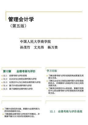 人大第五版管理会计学课件(孙茂竹)第12章.ppt