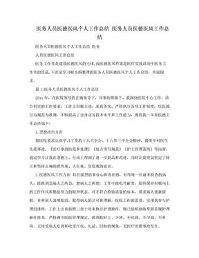 医务人员医德医风个人工作总结 医务人员医德医风工作总结.doc