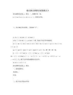 幼儿园大班拼音试卷练习4.doc