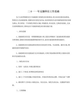 创建绿色社区申报材料.doc