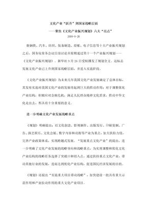 """聚焦《文化产业振兴规划》六大""""亮点"""".doc"""