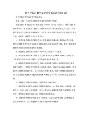 科大学长对数学系学弟学妹的忠告[策划].doc