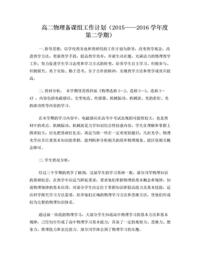 高二物理备课组工作计划.doc
