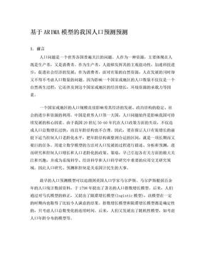 时间序列论文-我国人口预测.doc