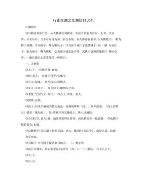 行走江湖之江湖切口大全.doc
