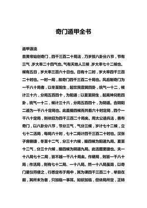 奇门遁甲全书.pdf