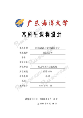 JSP课程设计工资管理系统.pdf