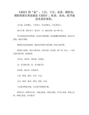 黄埔医校寇鹏飞学习本能论心得.doc