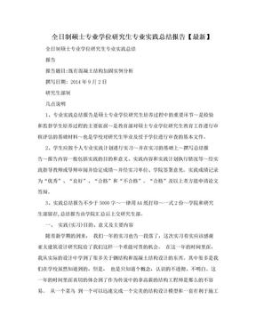全日制硕士专业学位研究生专业实践总结报告【最新】.doc