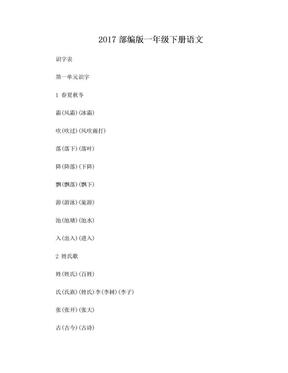 2017部编版一年级语文下册识字表生字组词(可直接打印).doc