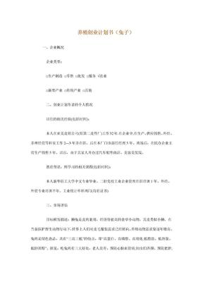 养殖创业计划书.doc