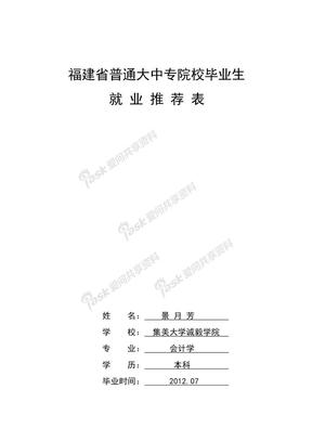 就业推荐表模板1(1).doc