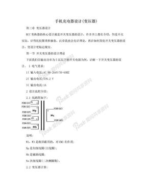 手机充电器设计(变压器).doc