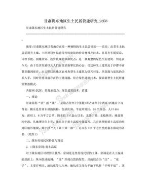 甘肃陇东地区生土民居营建研究_2858.doc