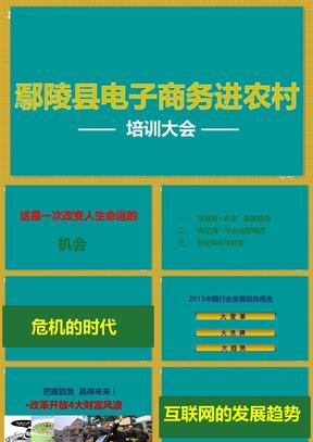电商培训  ppt课件.ppt