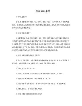 信访知识手册.doc