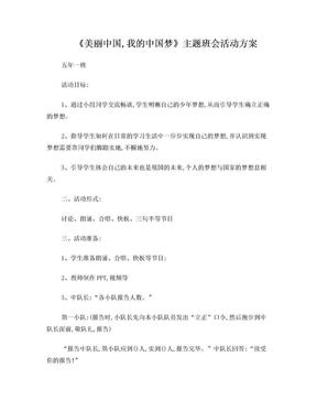 中国梦我的梦主题班会教案.doc