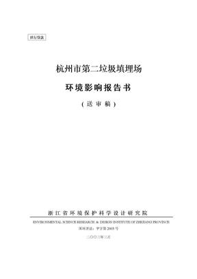 杭州市第二垃圾填埋场环境影响报告书.doc