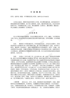 中国佛教 (作者 赵朴初 ).doc