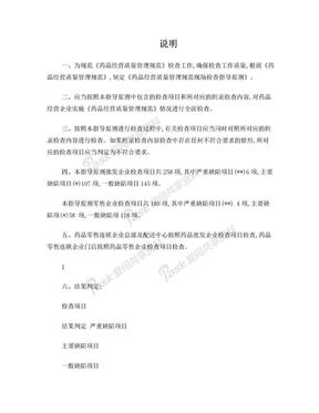 《药品经营质量管理规范现场检查指导原则》(零售药店) (2).doc