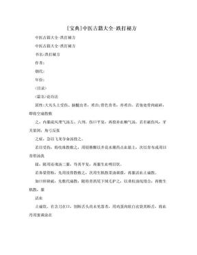 [宝典]中医古籍大全-跌打秘方.doc