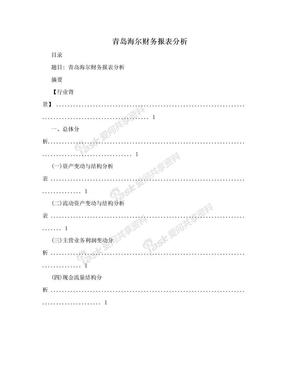 青岛海尔财务报表分析.doc