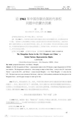论1961年中国在联合国的代表权问题中的蒙古因素.pdf
