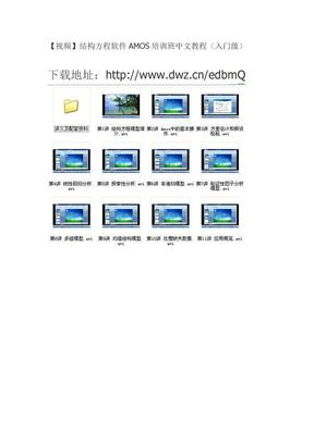 【视频】结构方程软件AMOS培训班中文教程(入门级).doc