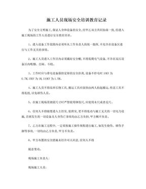 施工人员现场安全培训教育记录(12).doc