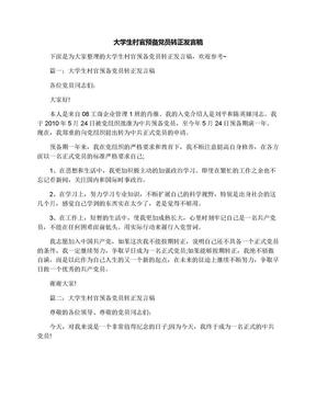 大学生村官预备党员转正发言稿.docx