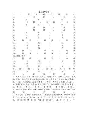 语文基本文学常识.doc