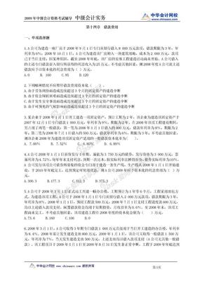 专题精讲班章节练习题(全)—《中级会计实务》kjsw_lx1401.doc