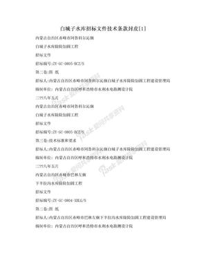 白城子水库招标文件技术条款封皮[1].doc