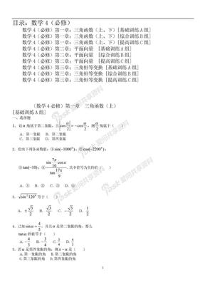 人教版高中数学必修4.doc