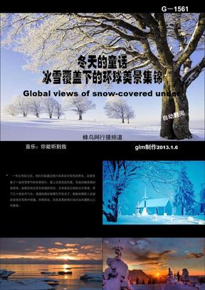 冬天的童话:冰雪覆盖下的环球美景 高力民.ppt