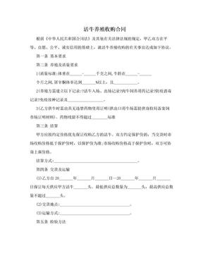 活牛养殖收购合同.doc