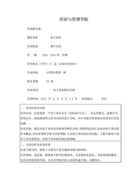 电子商务实训报告.doc