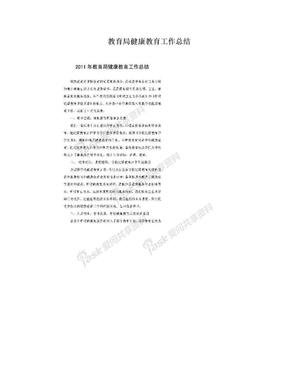 教育局健康教育工作总结.doc