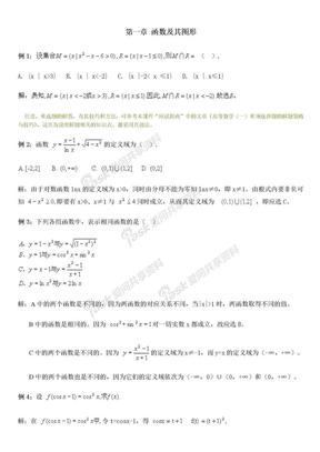 高等数学典型例题.doc