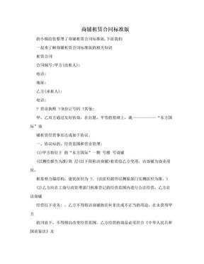 商铺租赁合同标准版.doc