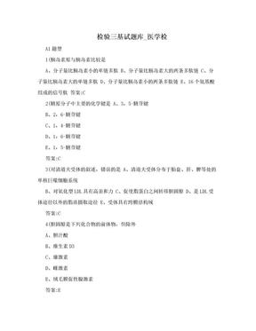 检验三基试题库_医学检.doc